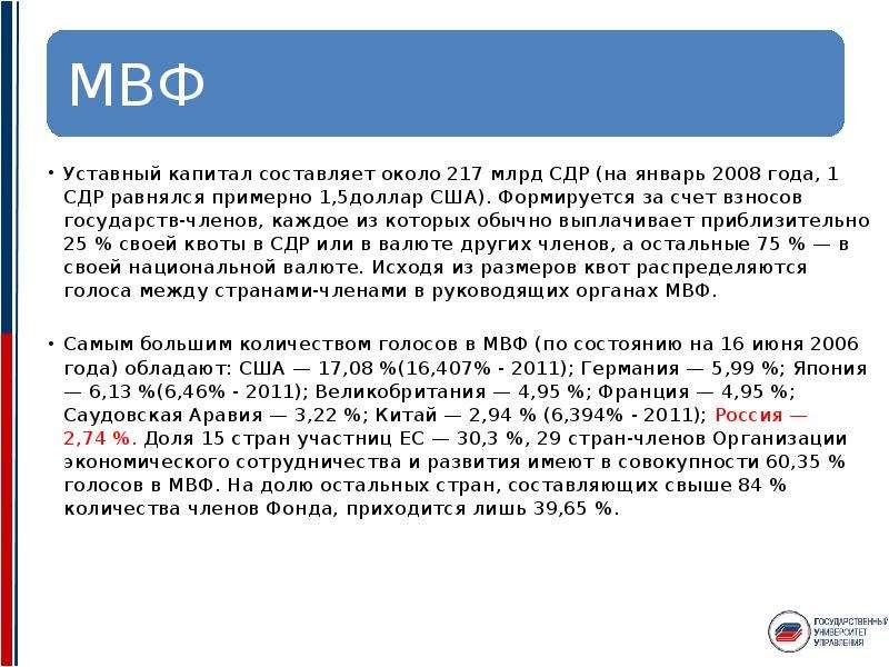 Уставный капитал составляет около 217 млрд СДР (на январь 2008 года, 1 СДР равнялся примерно 1,5долл
