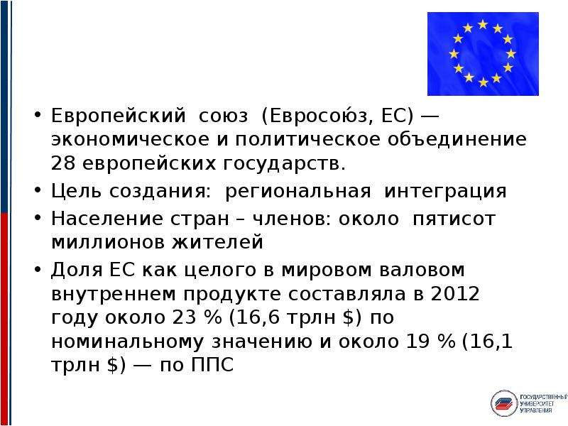 Европейский союз (Евросою́з, ЕС) — экономическое и политическое объединение 28 европейских государст