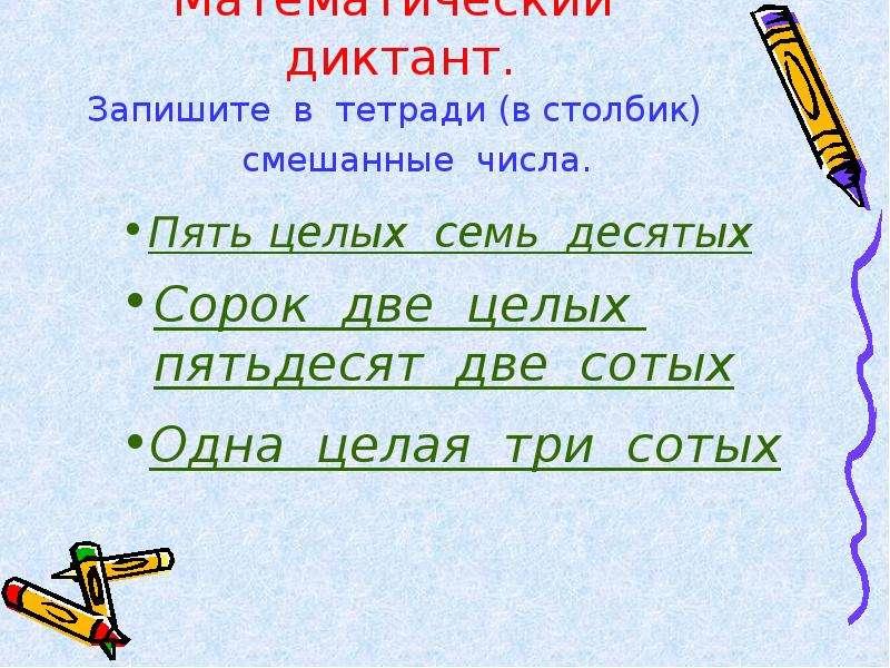 Математический диктант. Запишите в тетради (в столбик) смешанные числа.