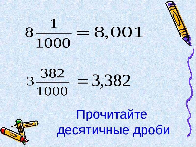 Смешанные числа. Математический диктант, слайд 14