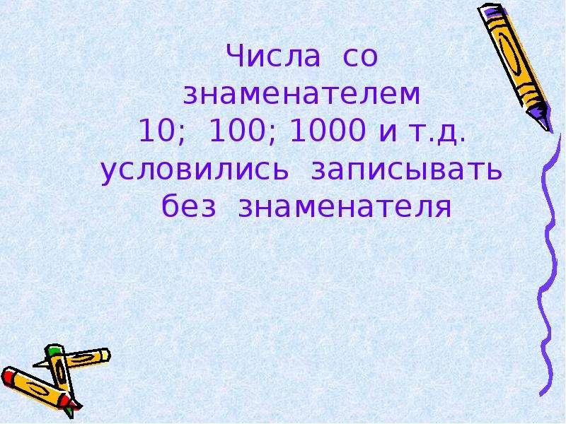 Смешанные числа. Математический диктант, слайд 7