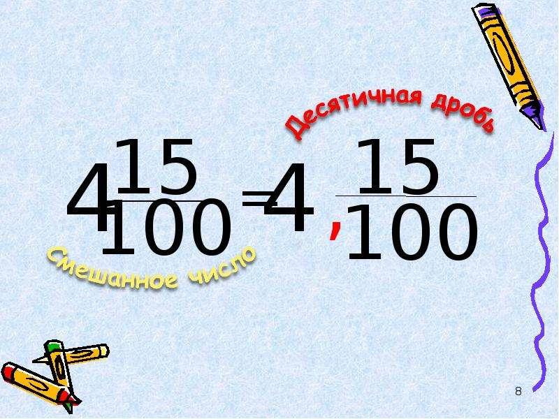 Смешанные числа. Математический диктант, слайд 8