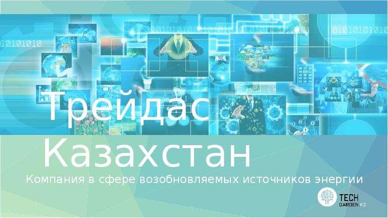 Презентация Трейдас Казахстан. Компания в сфере возобновляемых источников энергии