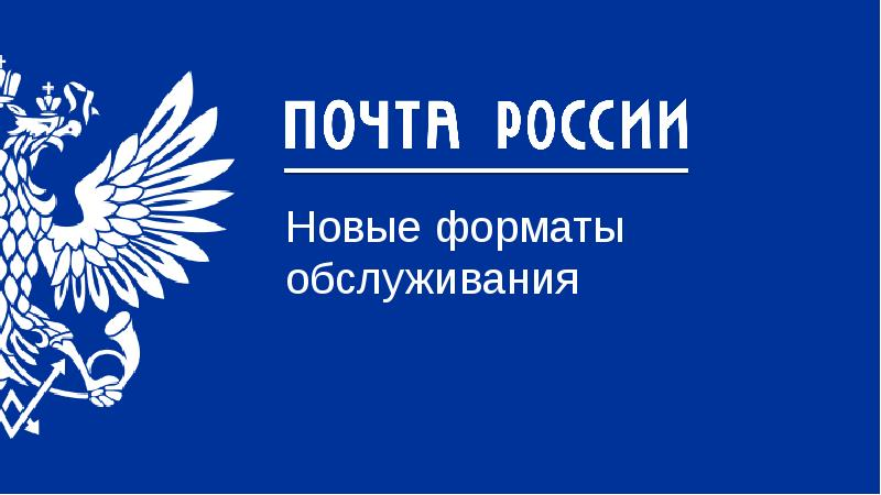 Презентация «Почта России». Новые форматы обслуживания