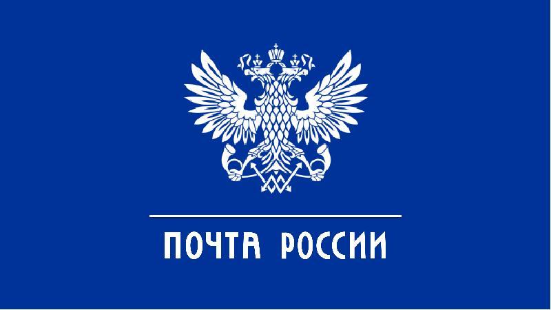 «Почта России». Новые форматы обслуживания, слайд 12