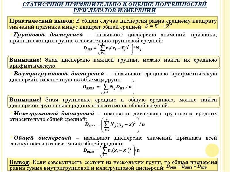 Практический вывод: В общем случае дисперсия равна среднему квадрату значений признака минус квадрат