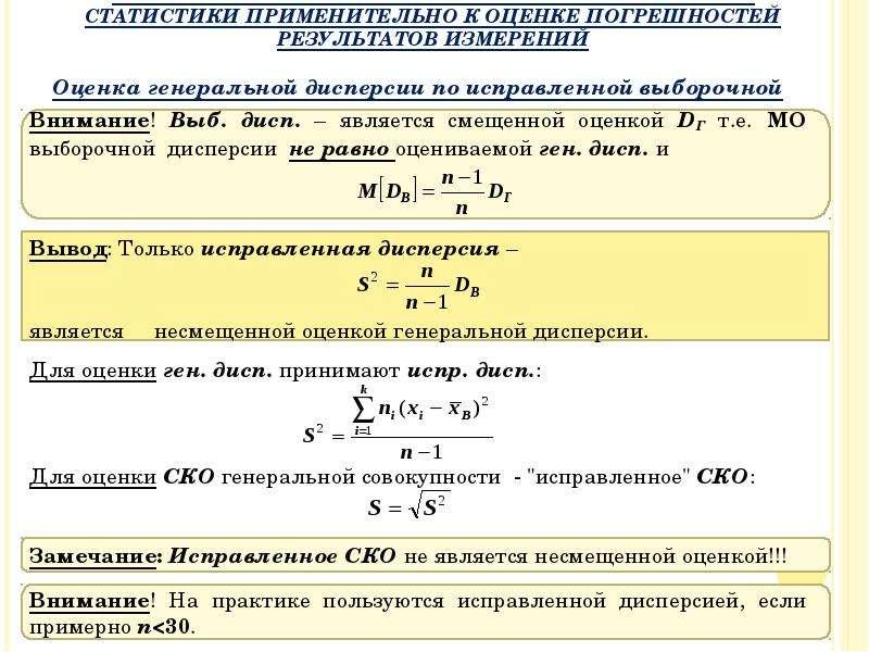 Оценка генеральной дисперсии по исправленной выборочной Оценка генеральной дисперсии по исправленной
