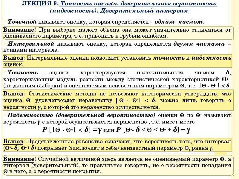 Точечной называют оценку, которая определяется – одним числом. Точечной называют оценку, которая опр