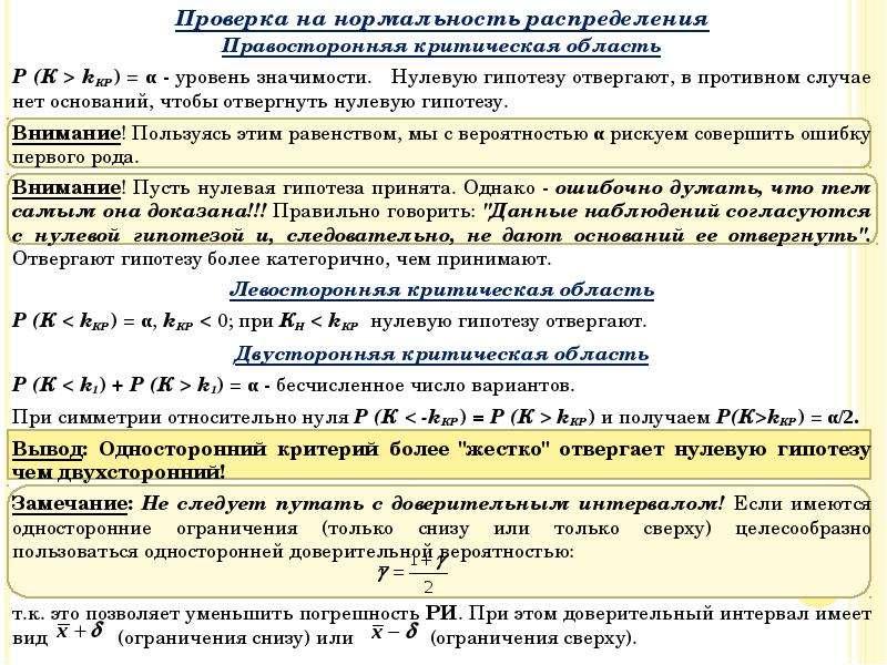 Правосторонняя критическая область Правосторонняя критическая область Р (К > kКР) = α - уровень з