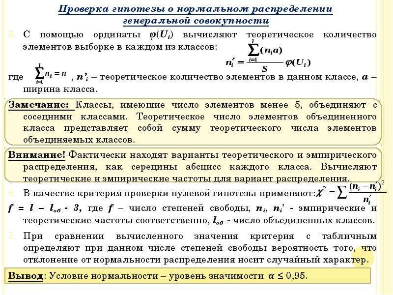 С помощью ординаты φ(Ui) вычисляют теоретическое количество элементов выборке в каждом из классов: С