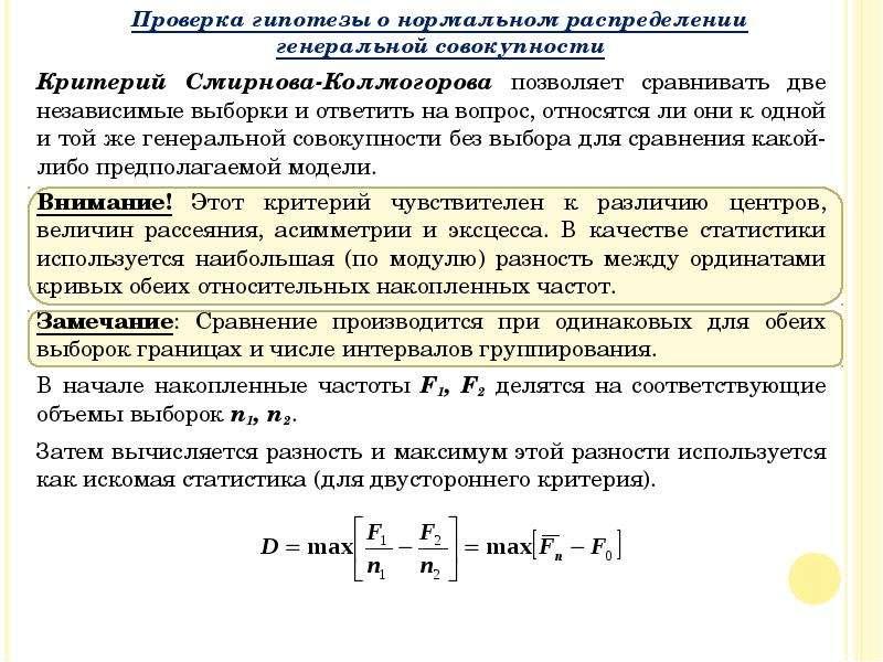 Критерий Смирнова-Колмогорова позволяет сравнивать две независимые выборки и ответить на вопрос, отн