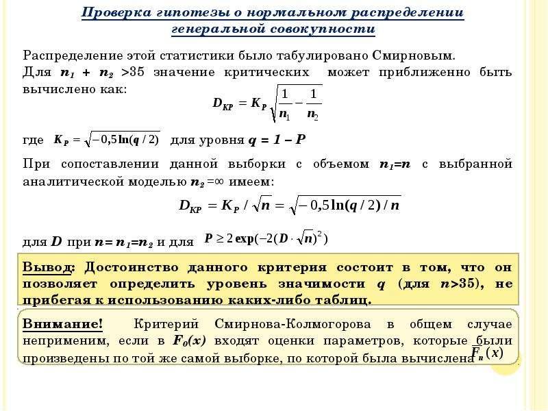 Распределение этой статистики было табулировано Смирновым. Распределение этой статистики было табули