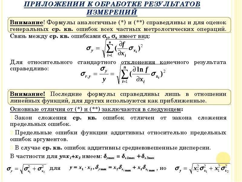 Внимание! Формулы аналогичные (*) и (**) справедливы и для оценок генеральных ср. кв. ошибок всех ча