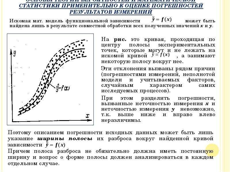 Искомая мат. модель функциональной зависимости может быть найдена лишь в результате совместной обраб