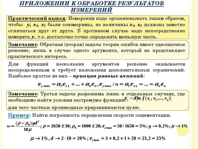 Практический вывод: Измерения надо организовывать таким образом, чтобы у, х1, х2 были соизмеримы, но