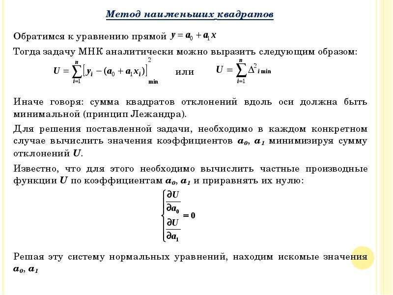 Обратимся к уравнению прямой Обратимся к уравнению прямой Тогда задачу МНК аналитически можно вырази