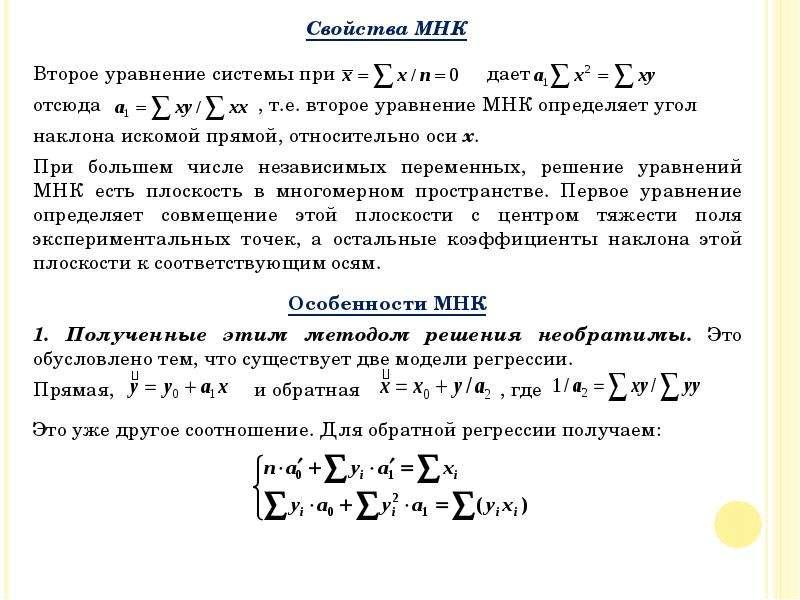 Второе уравнение системы при дает Второе уравнение системы при дает отсюда , т. е. второе уравнение