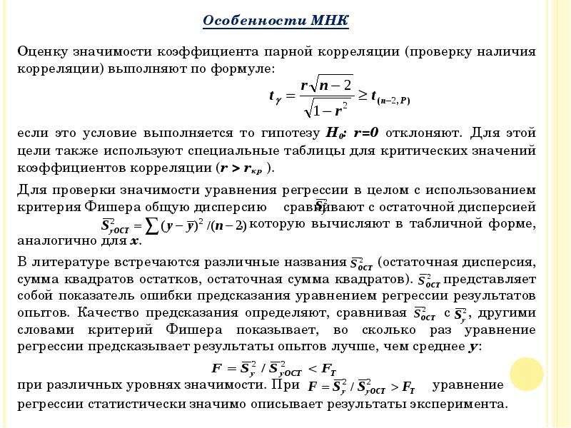Оценку значимости коэффициента парной корреляции (проверку наличия корреляции) выполняют по формуле: