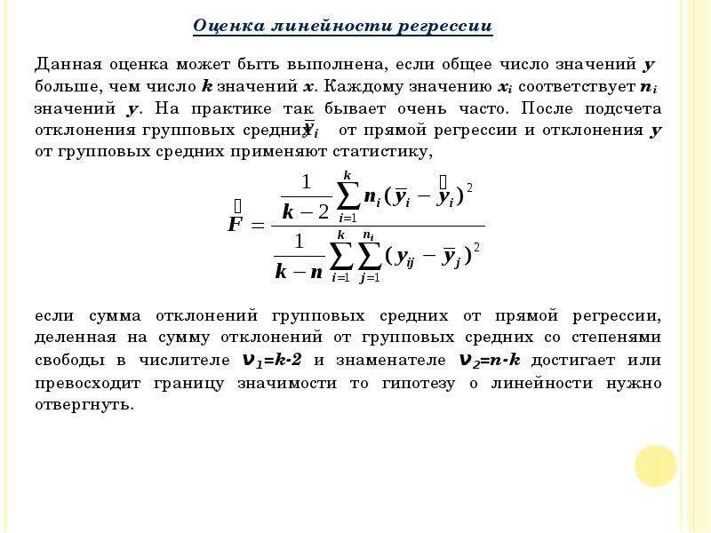 Данная оценка может быть выполнена, если общее число значений у больше, чем число k значений x. Кажд