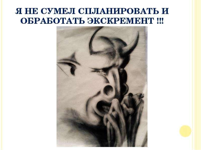 Я НЕ СУМЕЛ СПЛАНИРОВАТЬ И ОБРАБОТАТЬ ЭКСКРЕМЕНТ !!!