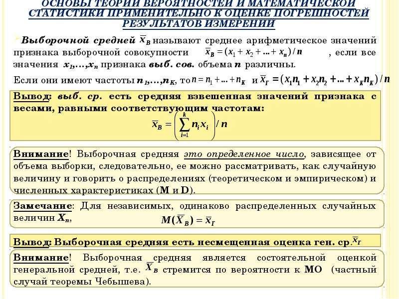 Выборочной средней называют среднее арифметическое значений признака выборочной совокупности , если