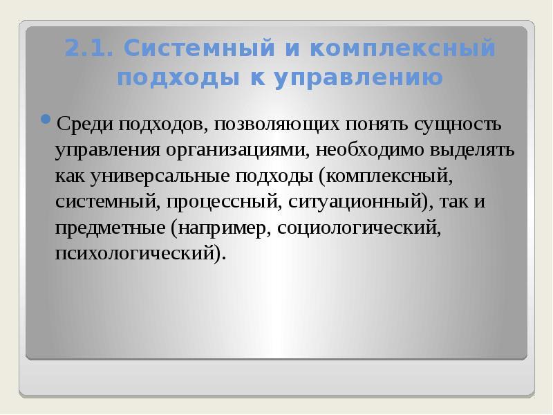 2. 1. Системный и комплексный подходы к управлению Среди подходов, позволяющих понять сущность управ