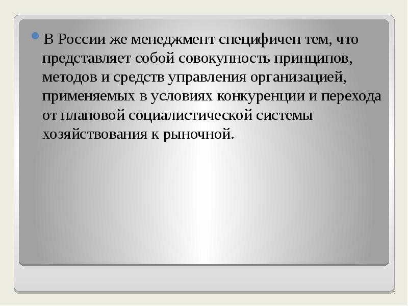 В России же менеджмент специфичен тем, что представляет собой совокупность принципов, методов и сред