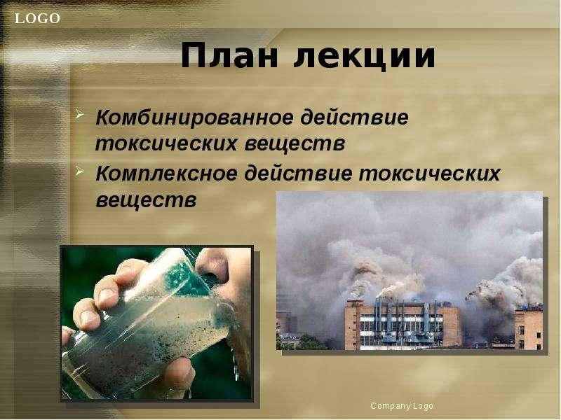 План лекции Комбинированное действие токсических веществ Комплексное действие токсических веществ