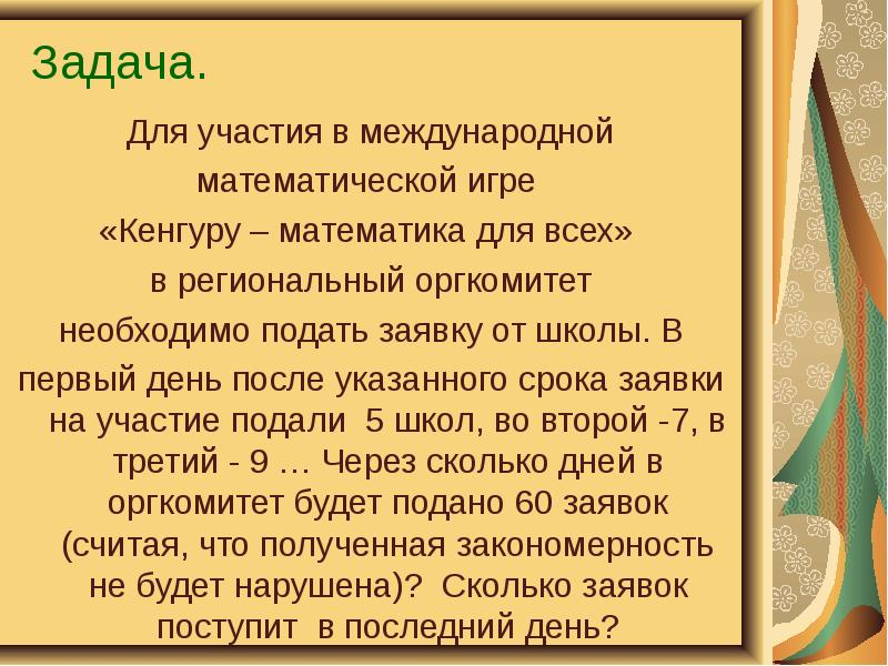Задача. Для участия в международной математической игре «Кенгуру – математика для всех» в региональн