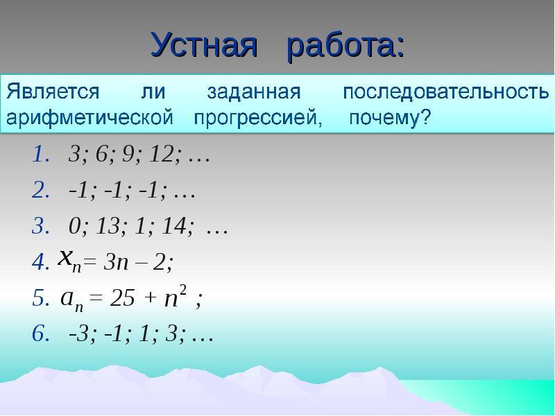Устная работа: 3; 6; 9; 12; … -1; -1; -1; … 0; 13; 1; 14; … = 3п – 2; = 25 + ; -3; -1; 1; 3; …