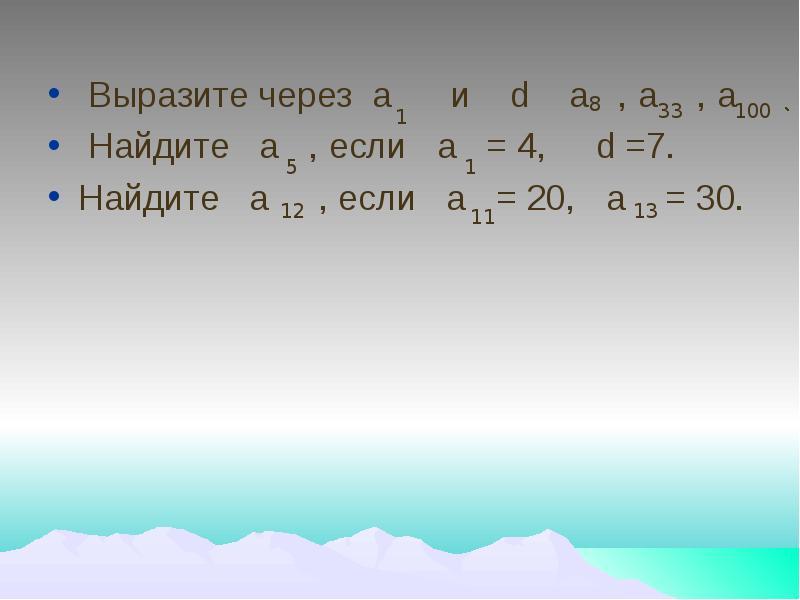 Выразите через а и d а , а , а Найдите а , если а = 4, d =7. Найдите а , если а = 20, а = 30.