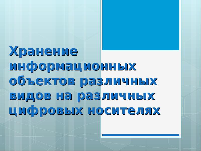 Презентация Хранение информационных объектов различных видов на различных цифровых носителях