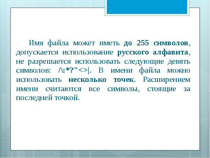 Имя файла может иметь до 255 символов, допускается использование русского алфавита, не разрешается и