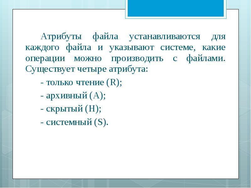 Атрибуты файла устанавливаются для каждого файла и указывают системе, какие операции можно производи