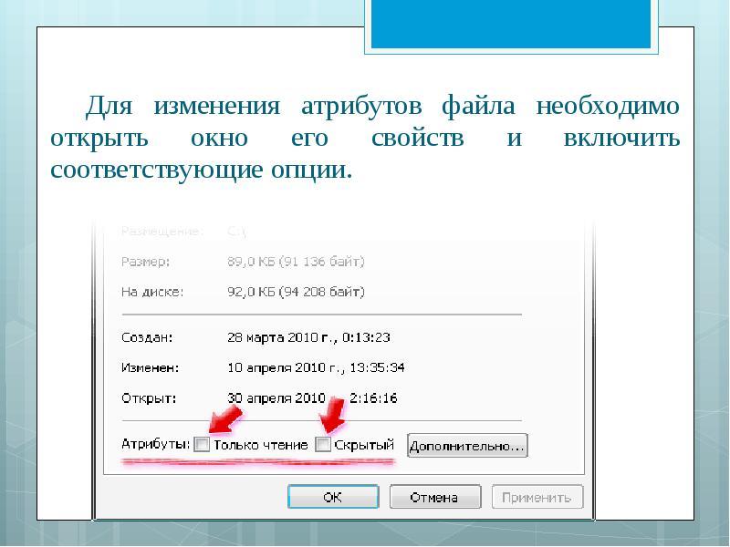 Для изменения атрибутов файла необходимо открыть окно его свойств и включить соответствующие опции.
