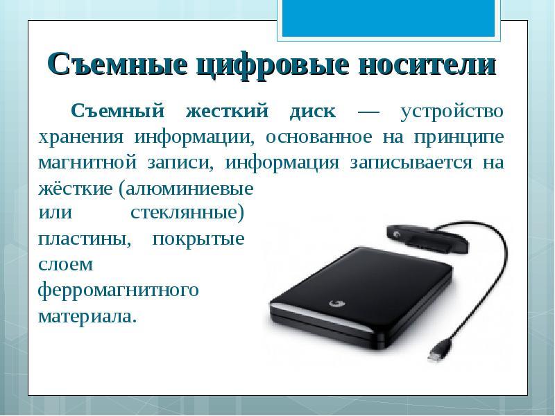 Съемный жесткий диск — устройство хранения информации, основанное на принципе магнитной записи, инфо