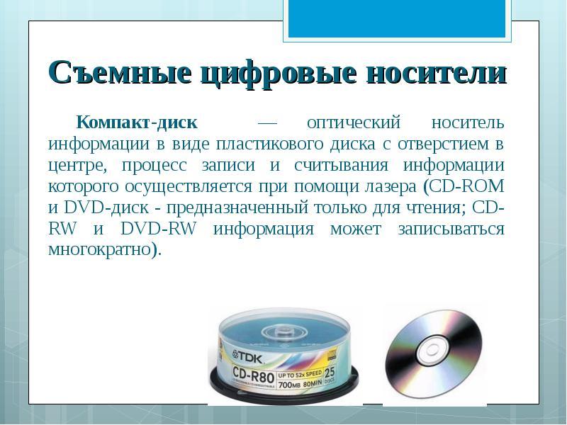 Компакт-диск — оптический носитель информации в виде пластикового диска с отверстием в центре, проце