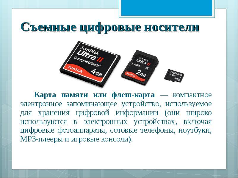Карта памяти или флеш-карта — компактное электронное запоминающее устройство, используемое для хране