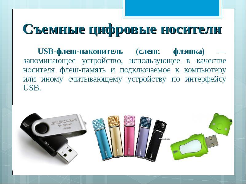 USB-флеш-накопитель (сленг. флэшка) — запоминающее устройство, использующее в качестве носителя флеш