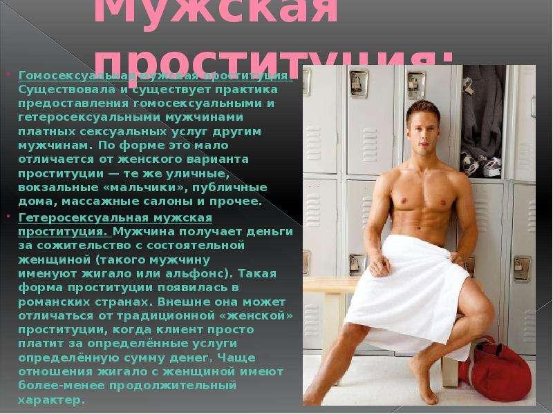 Проститутка мужского пола проститутки селигер