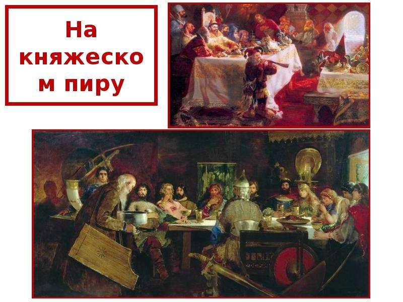 Быт и нравы в Древней Руси, рис. 13