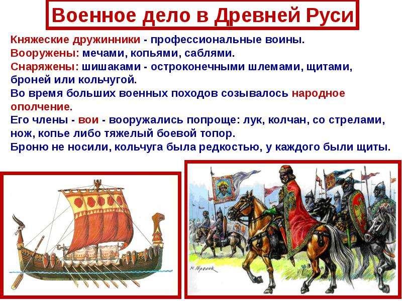 Быт и нравы в Древней Руси, рис. 14