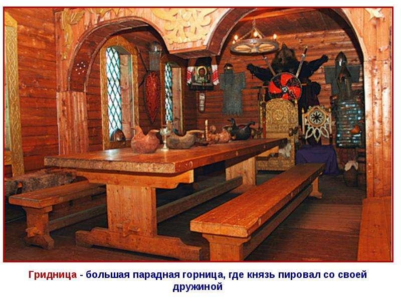 Быт и нравы в Древней Руси, рис. 17