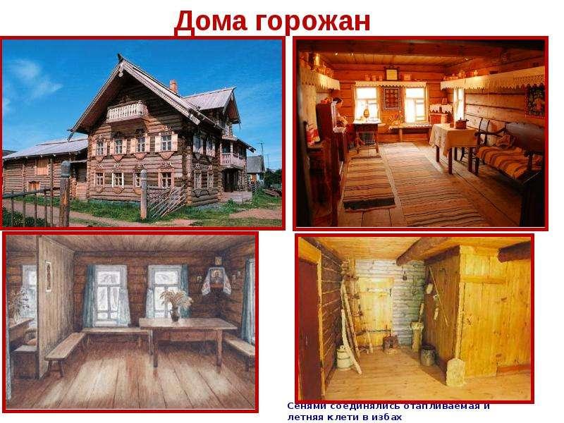 Быт и нравы в Древней Руси, рис. 18
