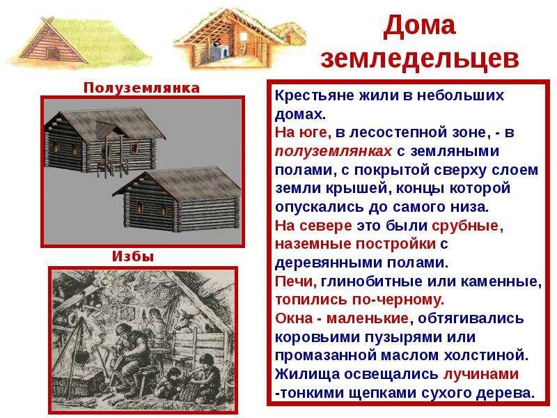 Быт и нравы в Древней Руси, рис. 19