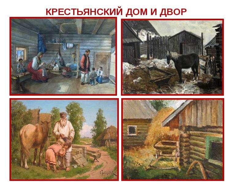 Быт и нравы в Древней Руси, рис. 20