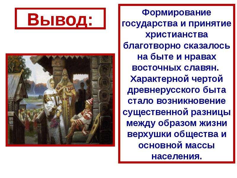 Быт и нравы в Древней Руси, рис. 21
