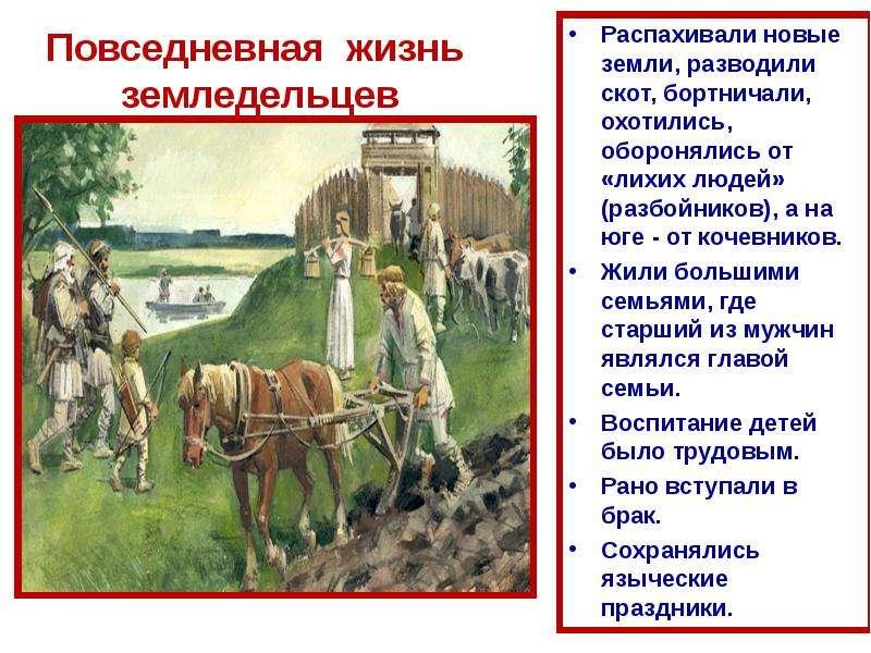 Повседневная жизнь земледельцев Распахивали новые земли, разводили скот, бортничали, охотились, обор