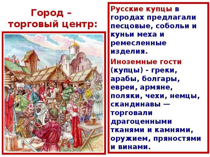 Город – торговый центр: Русские купцы в городах предлагали песцовые, собольи и куньи меха и ремеслен