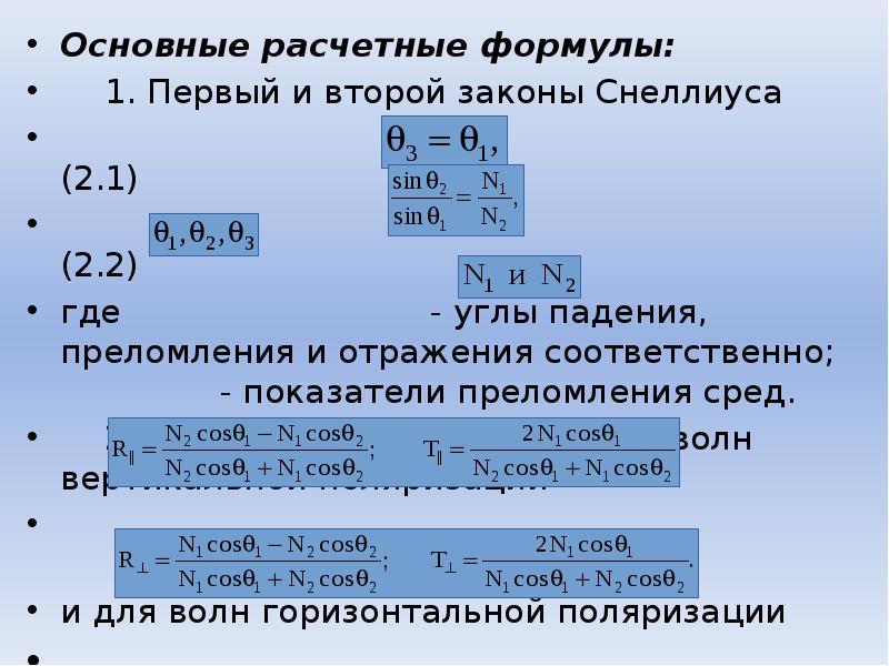 Основные расчетные формулы: Основные расчетные формулы: 1. Первый и второй законы Снеллиуса (2. 1) (